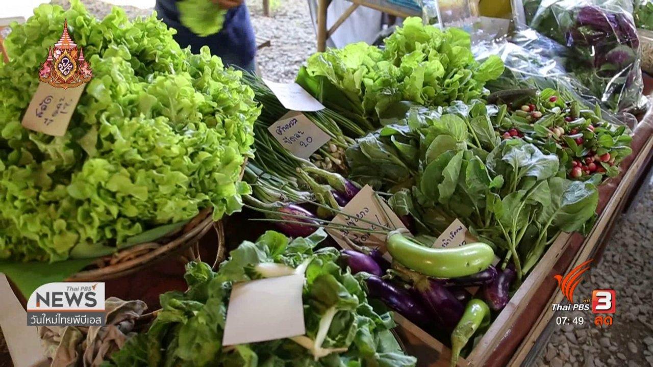 วันใหม่  ไทยพีบีเอส - C-site Report : ตลาดสุขใจ พื้นที่ส่งตรงอาหารจากผู้ผลิตถึงผู้บริโภค