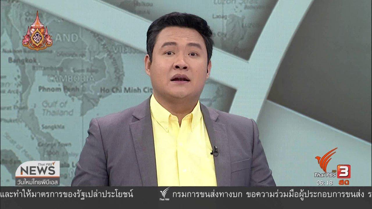 วันใหม่  ไทยพีบีเอส - เตรียมออกหมายจับคดีนักเรียนกวดวิชาเสียชีวิต