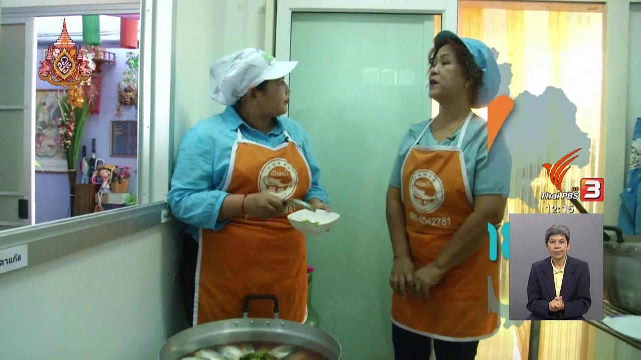 จับตาสถานการณ์ - ตะลุยทั่วไทย : ปลาทูต้มเค็ม