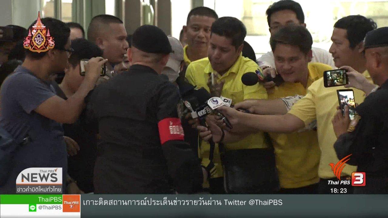 ข่าวค่ำ มิติใหม่ทั่วไทย - คุมตัว ปุ๊กกี้ ฝากขังผัดแรก ค้านการประกันตัว