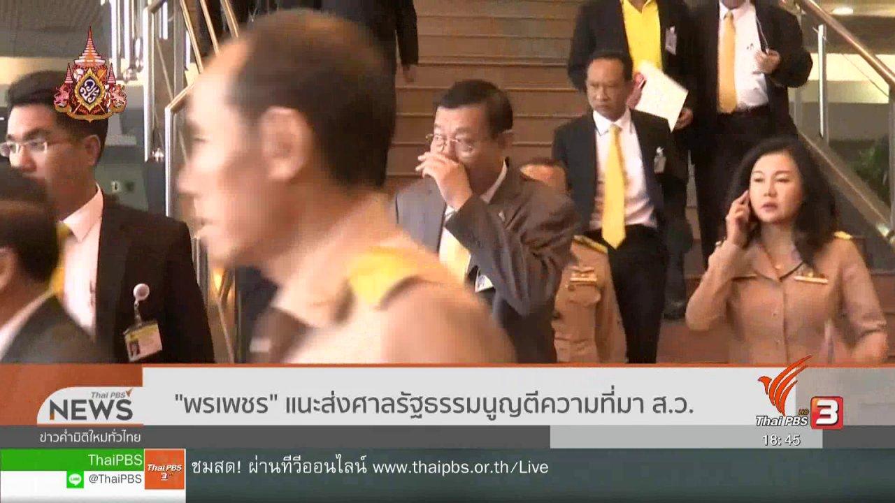 ข่าวค่ำ มิติใหม่ทั่วไทย - พรเพชรแนะส่งศาลรัฐธรรมนูญตีความที่มา ส.ว.