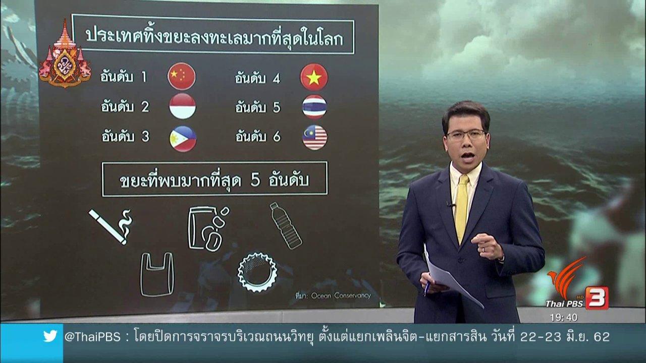 ข่าวค่ำ มิติใหม่ทั่วไทย - วิเคราะห์สถานการณ์ต่างประเทศ : ขยะทะเลปัญหาใหญ่อาเซียน