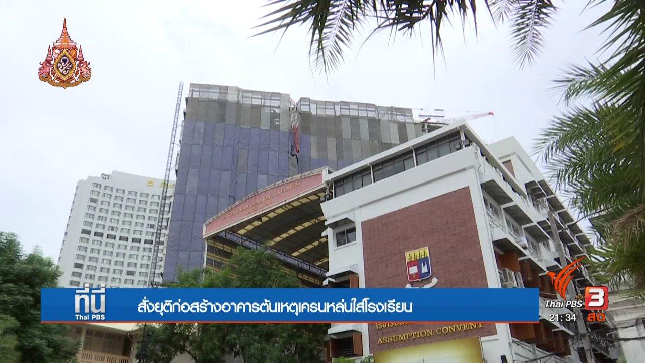 ที่นี่ Thai PBS - สั่งยุติก่อสร้างอาคารต้นเหตุเครนหล่นใส่โรงเรียน