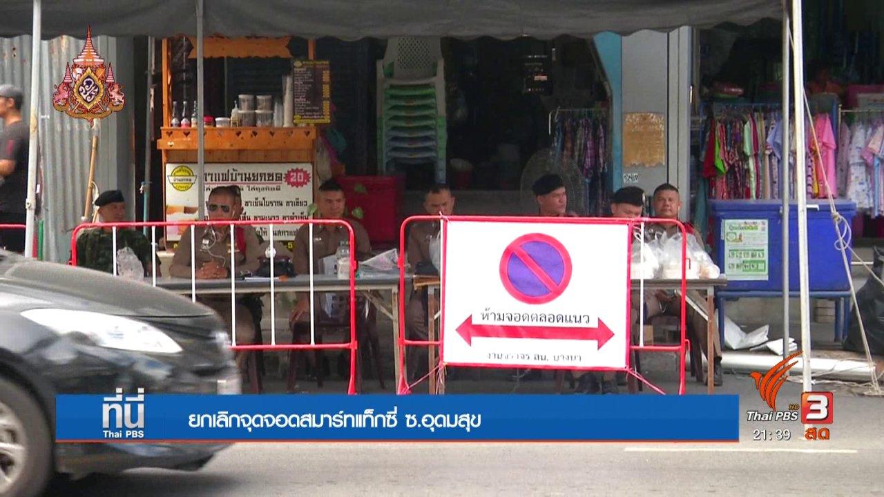 """ที่นี่ Thai PBS - แก้ปัญหา """"วิน"""" ทะเลาะวิวาท"""