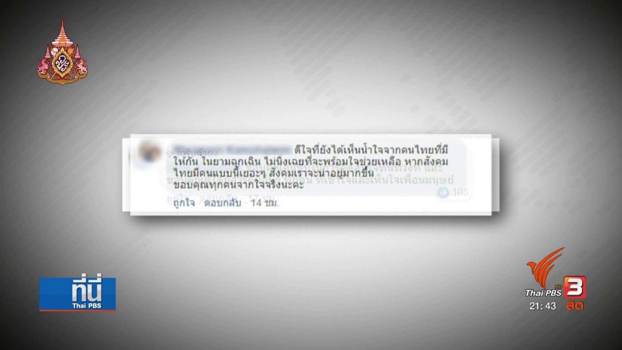 ที่นี่ Thai PBS - รถเมล์ส่งผู้โดยสารเป็นลมหมดสติถึงโรงพยาบาล