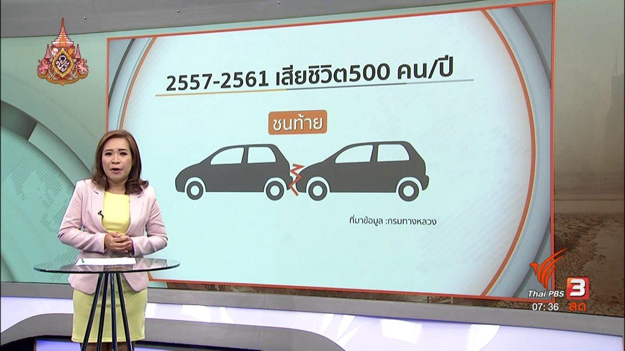 วันใหม่  ไทยพีบีเอส - รู้เท่าทันภัย : การแก้ปัญหาอุบัติเหตุรถชนท้าย