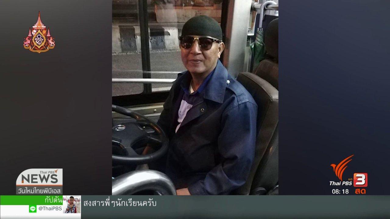 วันใหม่วาไรตี้ - จับตาข่าวเด่น : รถเมล์โดยสารเปลี่ยนเส้นทางส่งผู้ป่วยเข้าโรงพยาบาล