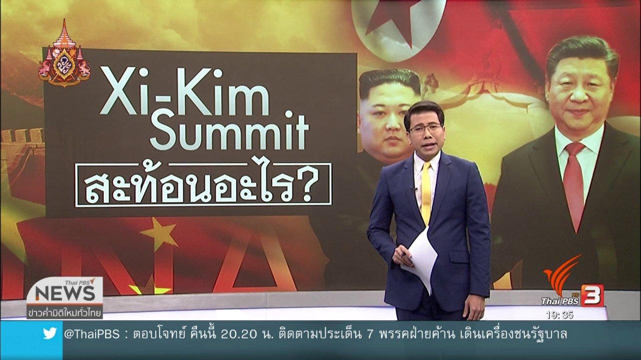 ข่าวค่ำ มิติใหม่ทั่วไทย - วิเคราะห์สถานการณ์ต่างประเทศ : จับตาผู้นำจีนเยือนเกาหลีเหนือครั้งแรก ในรอบ 14 ปี