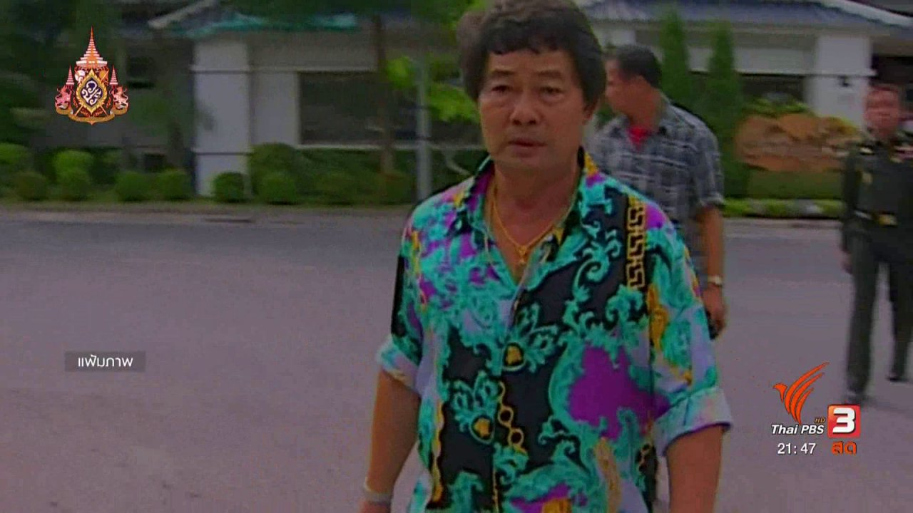 """ที่นี่ Thai PBS - อนาคตการเมือง ทายาทตระกูล """"คุณปลื้ม"""""""