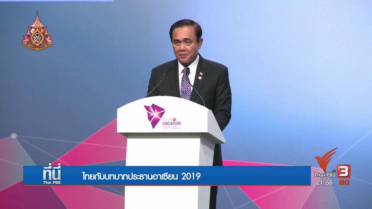 ที่นี่ Thai PBS - ไทยกับบทบาทประธานอาเซียน 2019