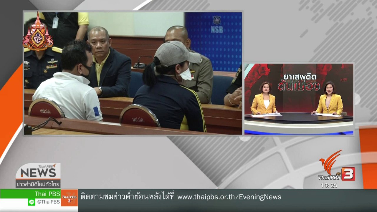 ข่าวค่ำ มิติใหม่ทั่วไทย - สอบขยายผล ปุ๊กกี้-สามี หาผู้ร่วมขบวนการค้ายาเสพติด
