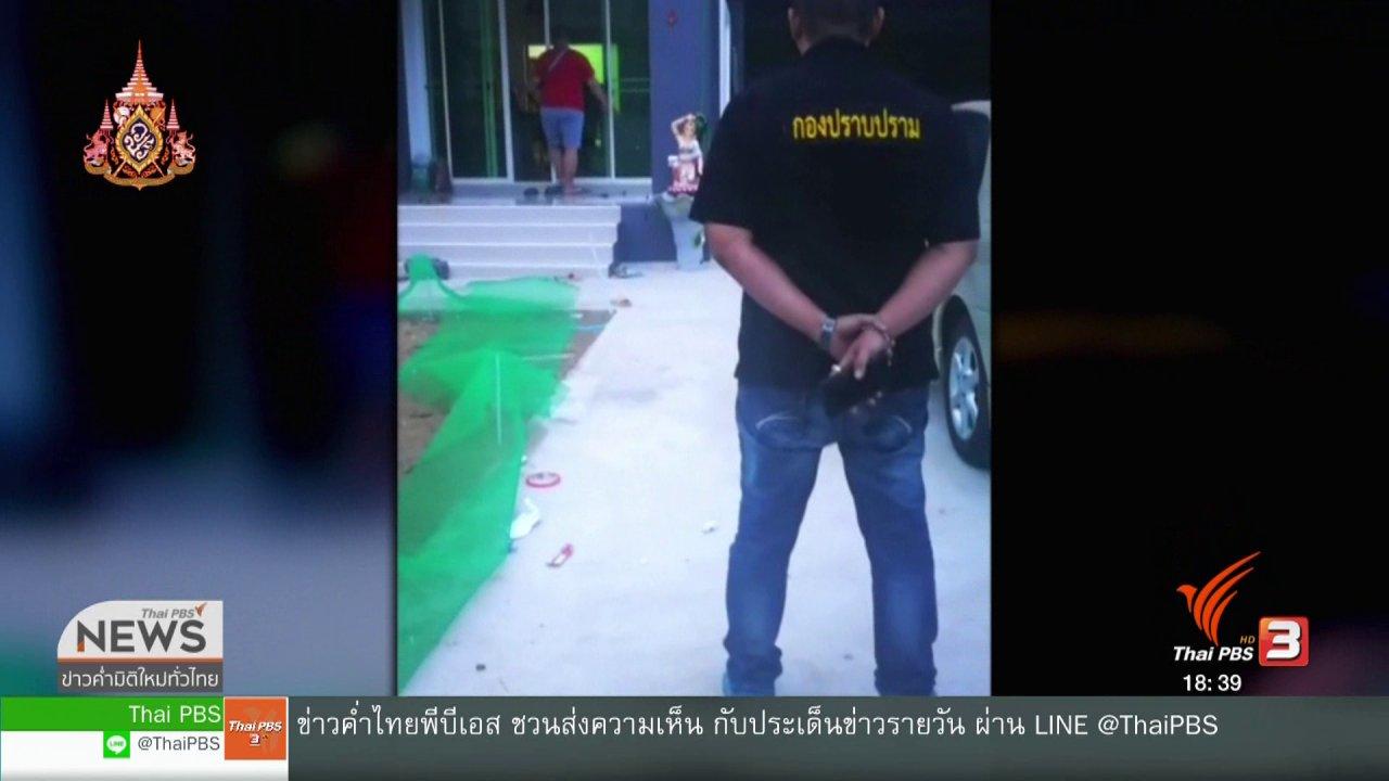 ข่าวค่ำ มิติใหม่ทั่วไทย - หาหลักฐานทำร้ายเด็ก 14 ปี โรงเรียนกวดวิชาทหาร