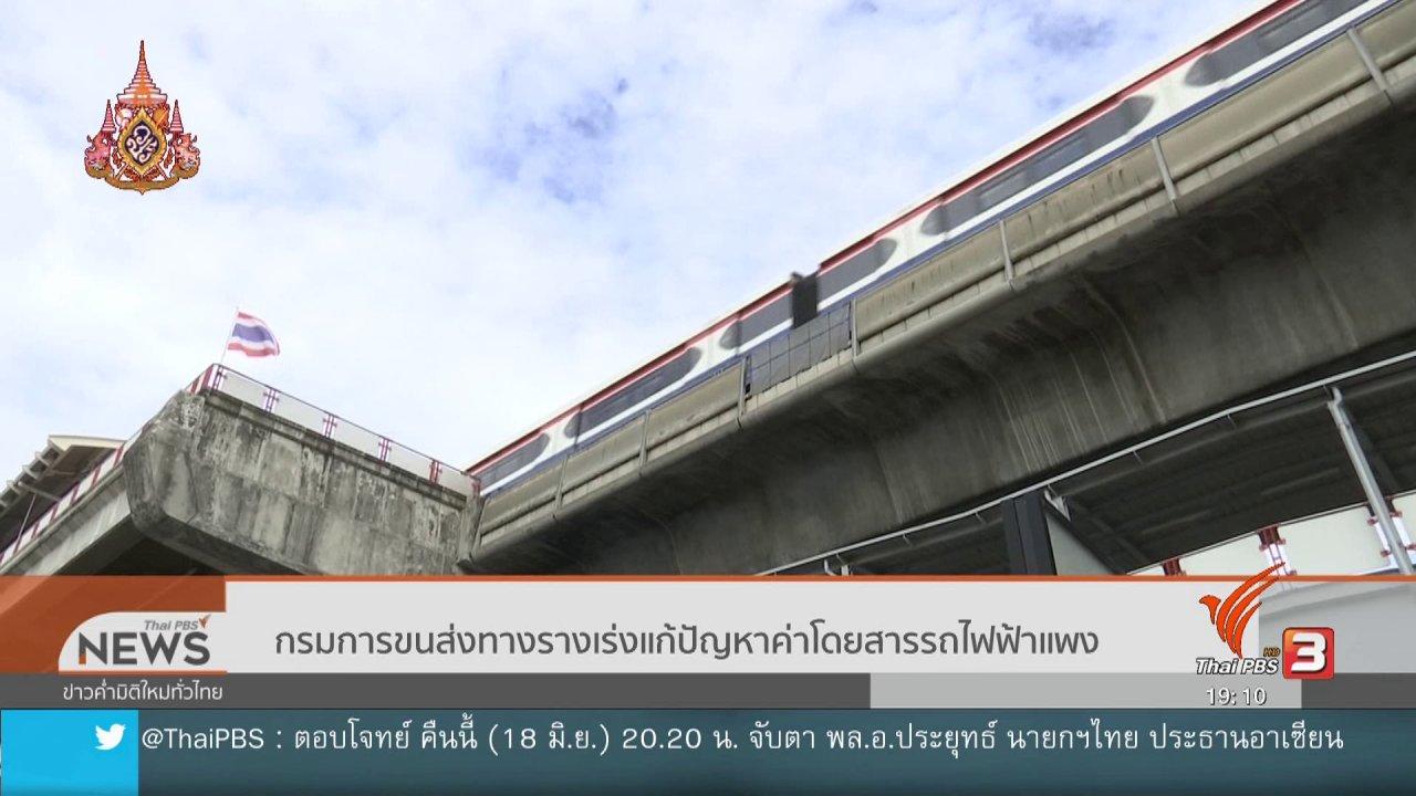 ข่าวค่ำ มิติใหม่ทั่วไทย - กรมการขนส่งทางรางเร่งแก้ปัญหาค่าโดยสารรถไฟฟ้าแพง