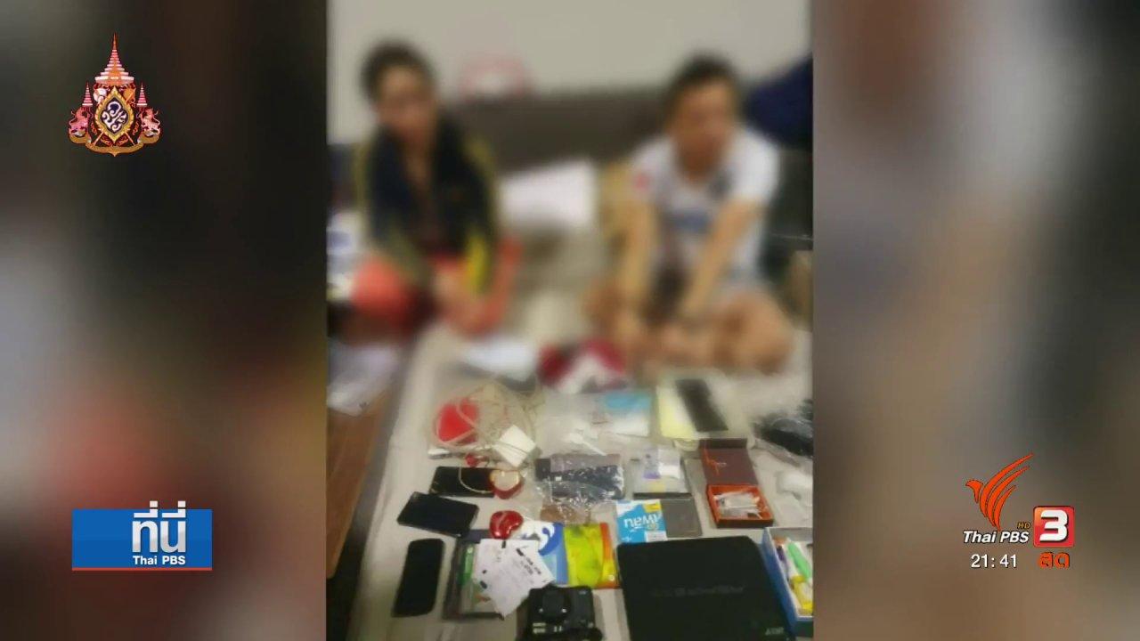 ที่นี่ Thai PBS - ปุ๊กกี้ ยอมรับจัดหายาเสพติดให้สามีส่งขาย