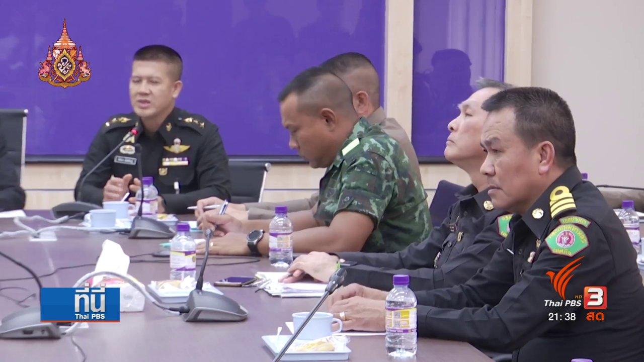 ที่นี่ Thai PBS - เชิญผู้ขี่จักรยานยนต์หารือ แก้ปัญหาทะเลาะวิวาท