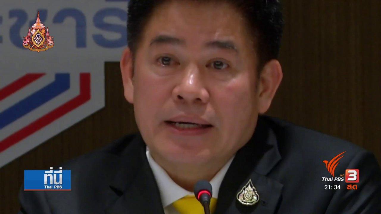 """ที่นี่ Thai PBS - """"ธรรมนัส"""" ประสานรอยร้าว ส.ส.ใต้-อีสาน พปชร"""