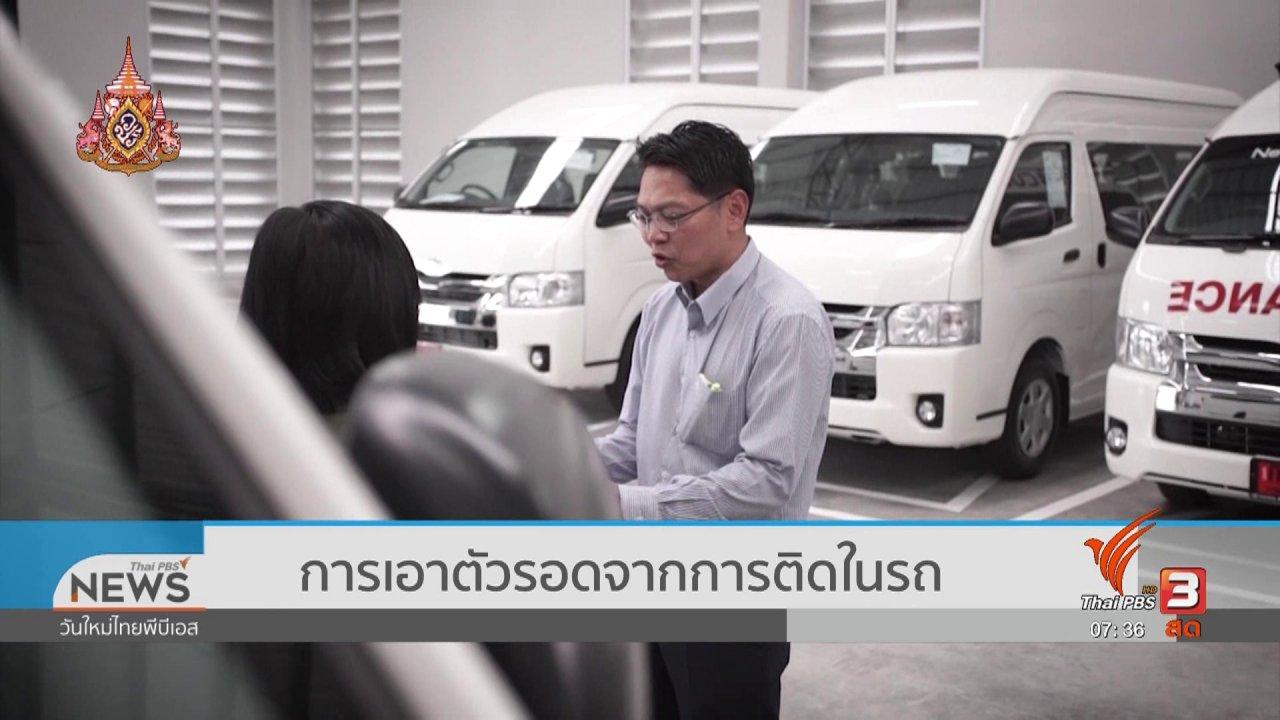 วันใหม่  ไทยพีบีเอส - รู้เท่าทันภัย : การเอาตัวรอดจากการติดในรถ