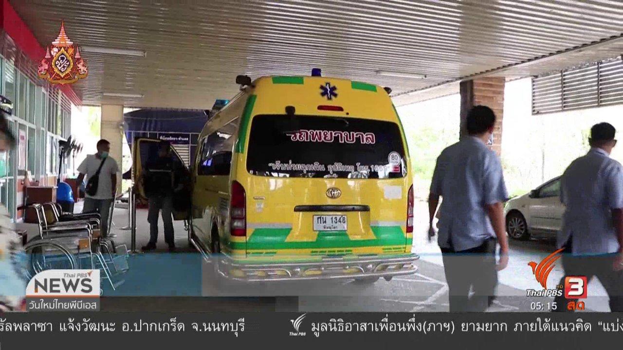 วันใหม่  ไทยพีบีเอส - ไบโอไทย เรียกร้องรัฐบาลใหม่ทบทวนนำเข้ายาฆ่าหญ้า
