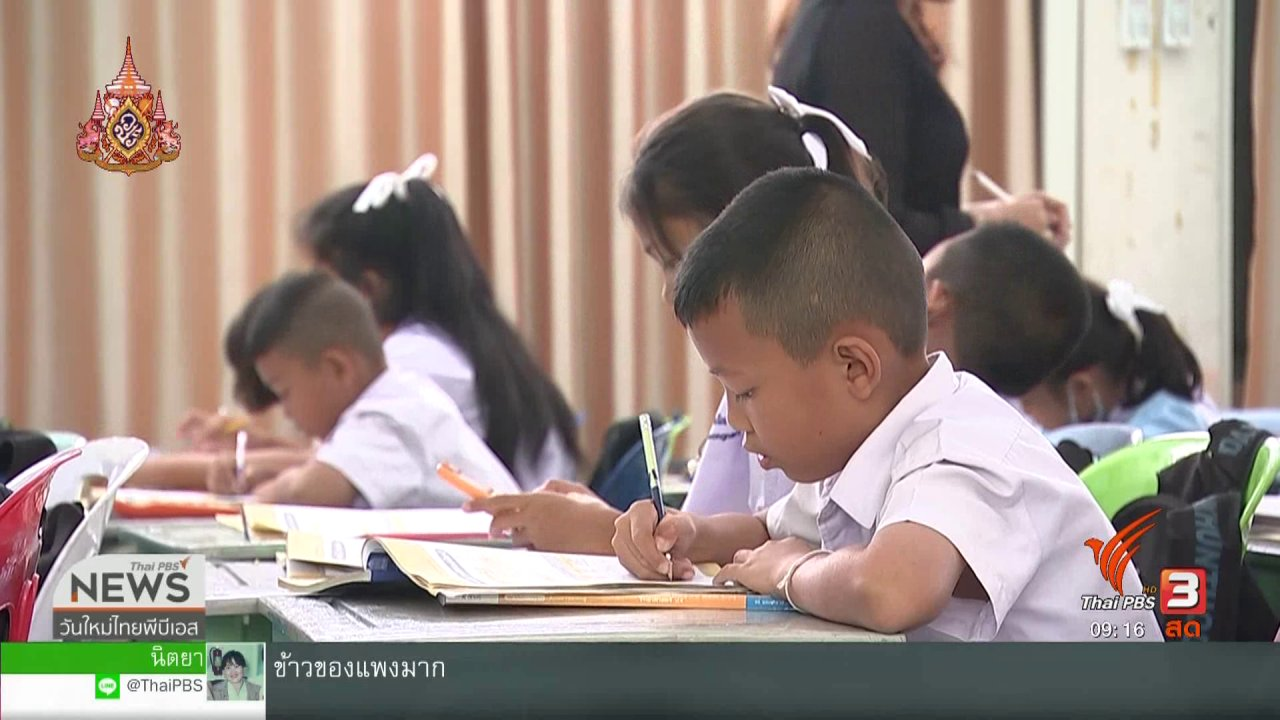 วันใหม่วาไรตี้ - ประเด็นทางสังคม : ศิลปะจากปลายพู่กัน สรรค์สร้างอนาคตให้เด็กไทย