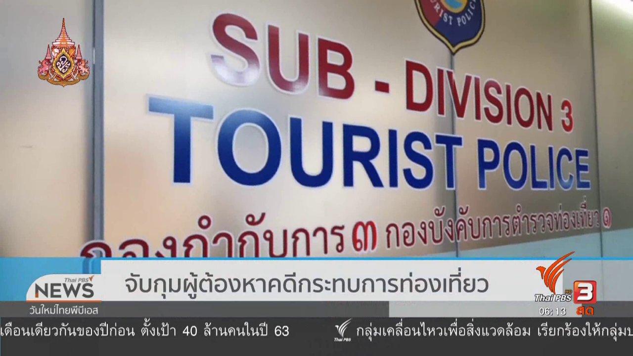วันใหม่  ไทยพีบีเอส - จับกุมผู้ต้องหาคดีกระทบการท่องเที่ยว