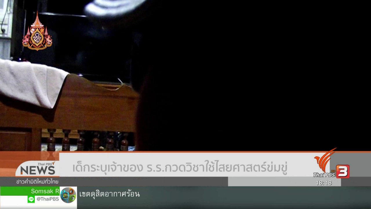 ข่าวค่ำ มิติใหม่ทั่วไทย - เด็กระบุเจ้าของ ร.ร.กวดวิชาใช้ไสยศาสตร์ข่มขู่