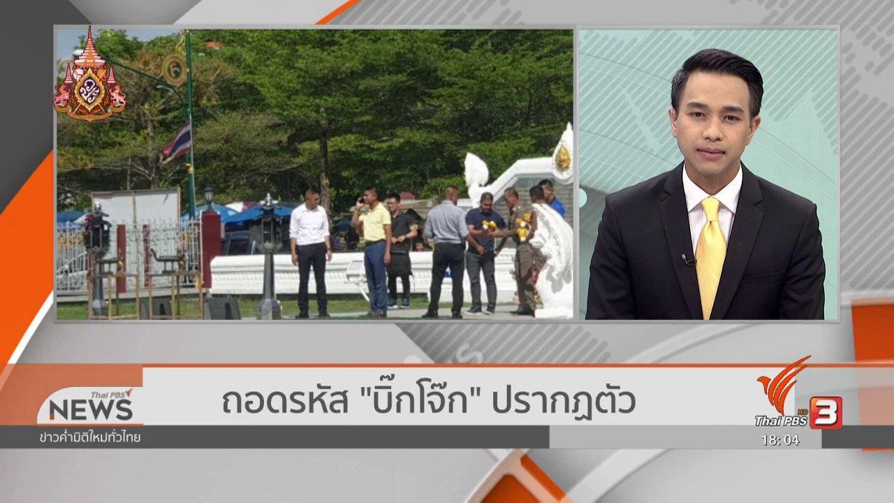 """ข่าวค่ำ มิติใหม่ทั่วไทย - ถอดรหัส """"บิ๊กโจ๊ก"""" ปรากฏตัว"""