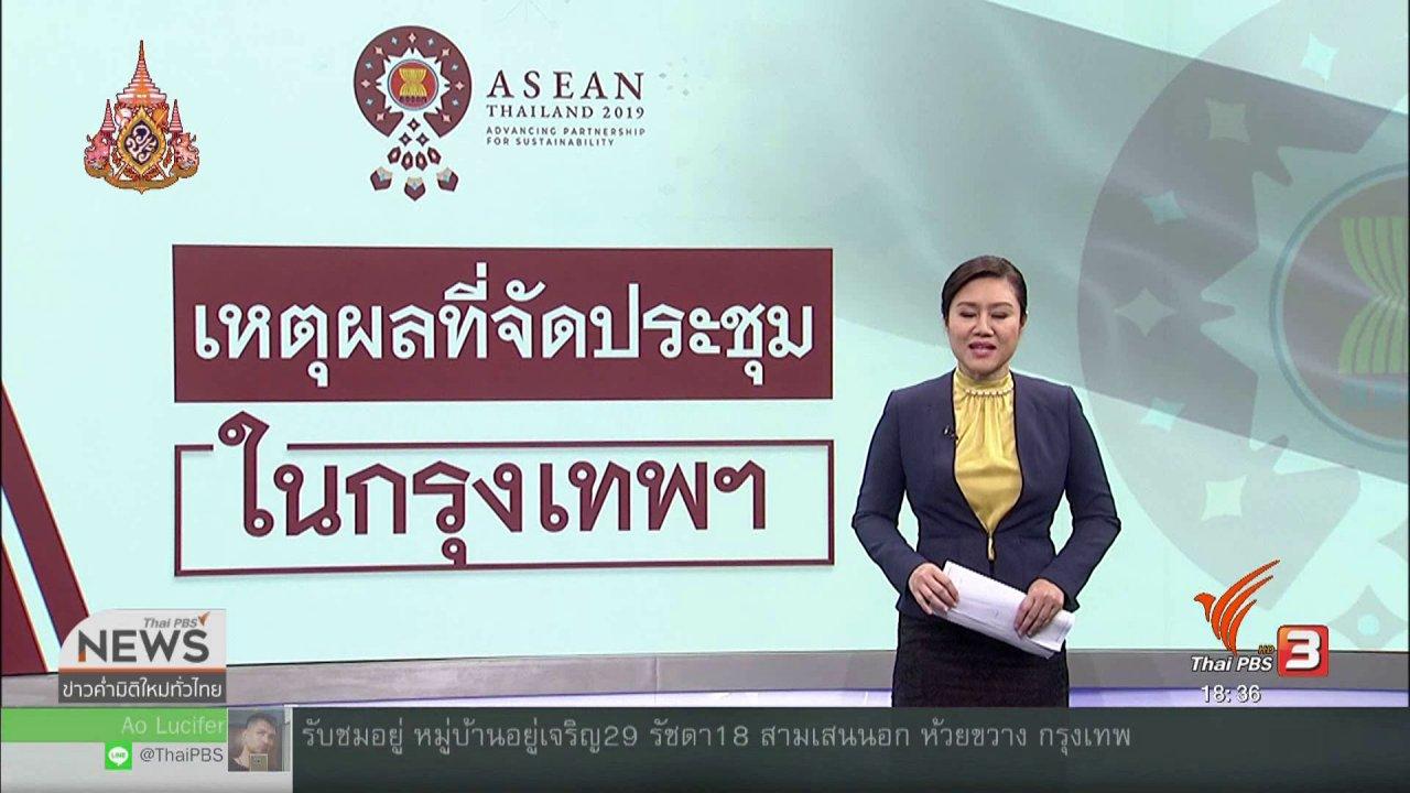 ข่าวค่ำ มิติใหม่ทั่วไทย - วิเคราะห์สถานการณ์ต่างประเทศ : เหตุผลที่จัดการประชุมสุดยอดผู้นำอาเซียนในกรุงเทพฯ