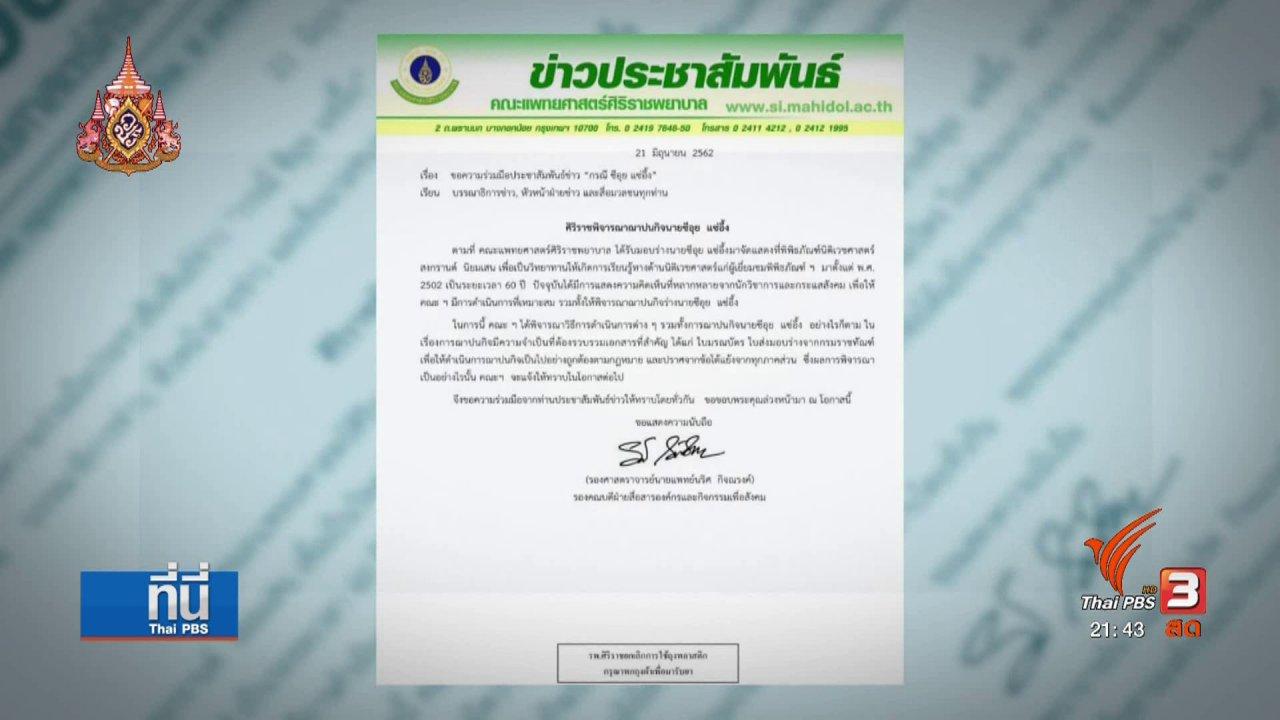"""ที่นี่ Thai PBS - ศิริราชเตรียมพิจารณาฌาปนกิจร่าง """"ซีอุย"""""""