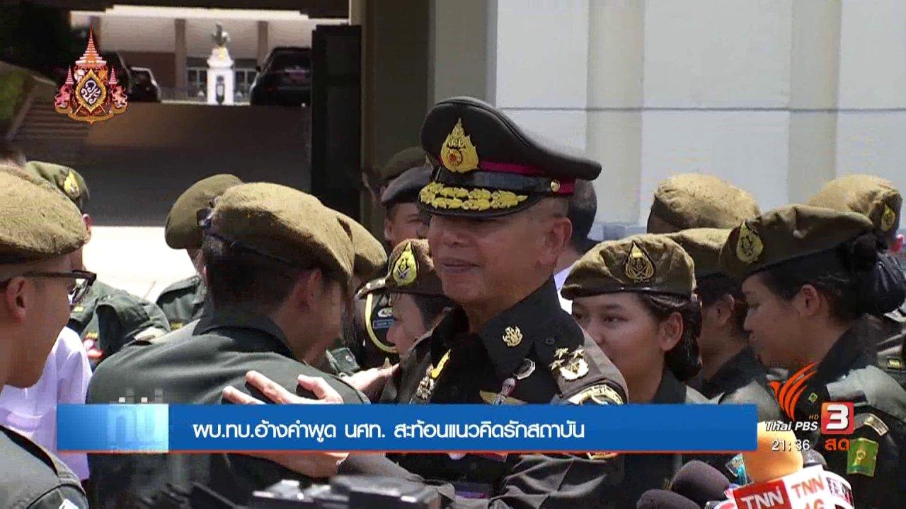 ที่นี่ Thai PBS - ผบ.ทบ.อ้างคำพูด นศท.สะท้อนแนวคิดรักสถาบัน