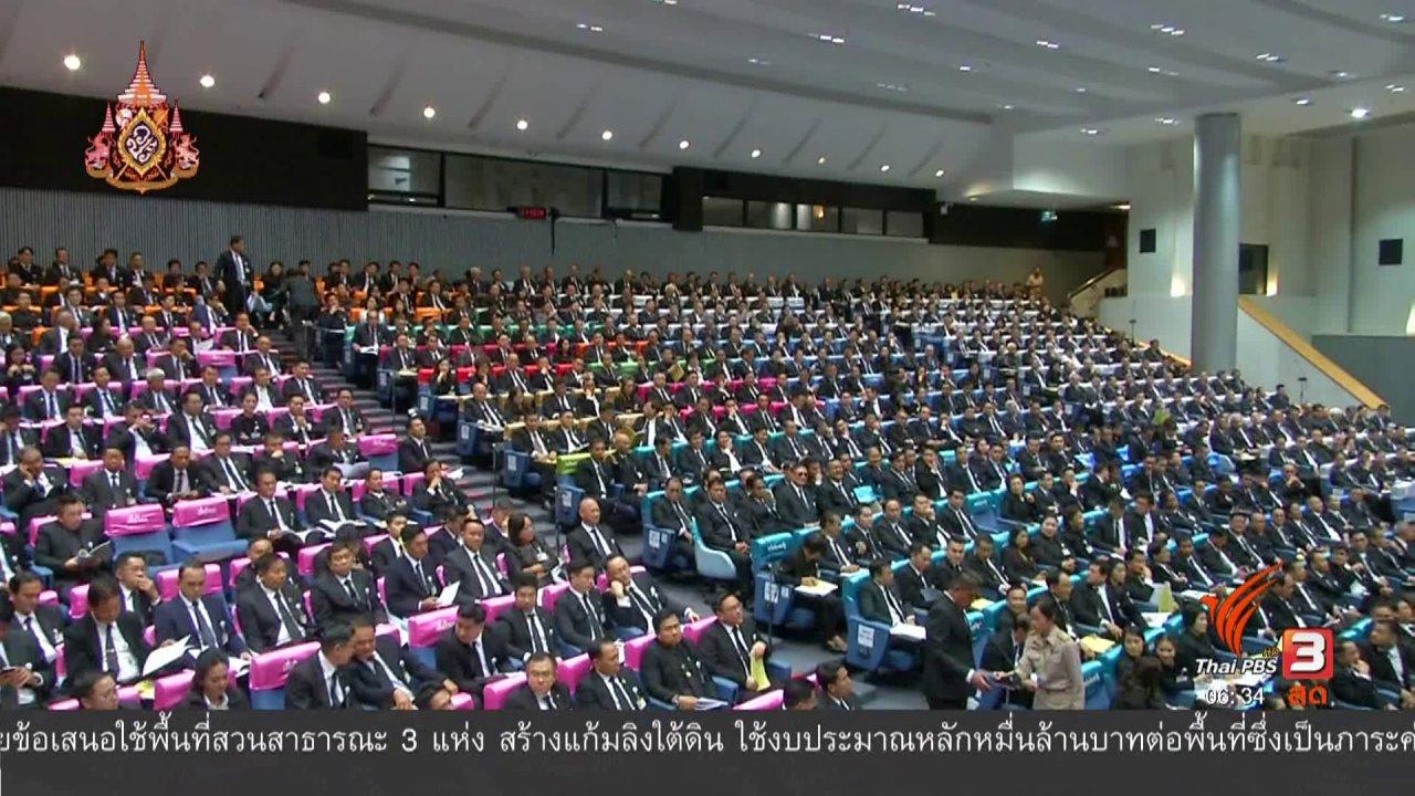 ข่าวค่ำ มิติใหม่ทั่วไทย - มุม(การ)เมือง : หุ้นสื่อ รัฐบาล - ฝ่ายค้าน - ส.ว.