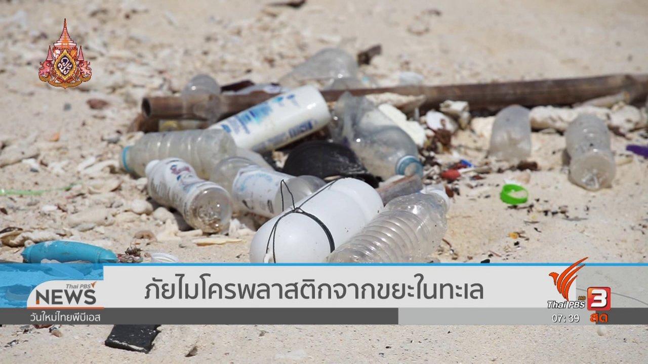 วันใหม่  ไทยพีบีเอส - รู้เท่าทันภัย : ภัยไมโครพลาสติกจากขยะในทะเล