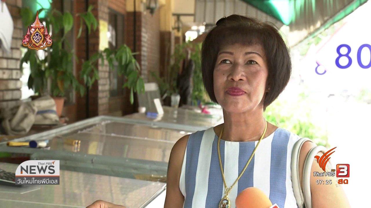 วันใหม่  ไทยพีบีเอส - ลงทุนทำกิน : ผู้ค้าสลากฯ กังวลหวยออนไลน์กระทบกับยอดขาย