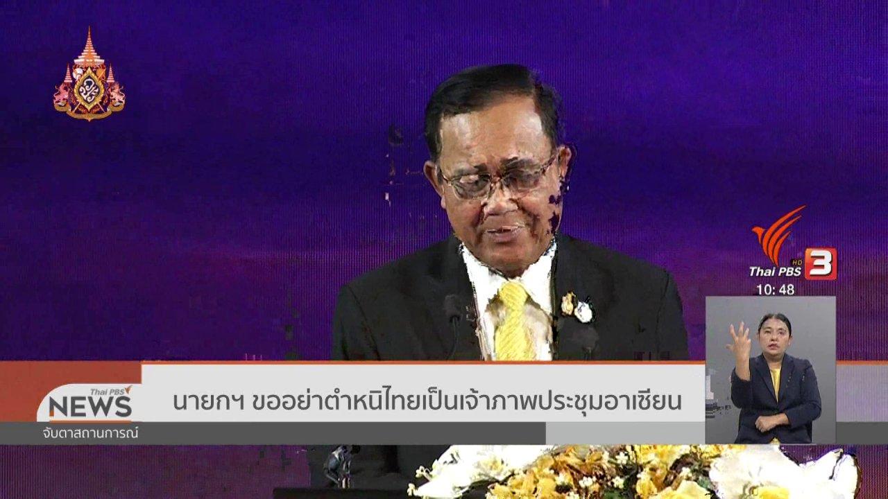 จับตาสถานการณ์ - นายกฯ ขออย่าตำหนิไทยเป็นเจ้าภาพประชุมอาเซียน