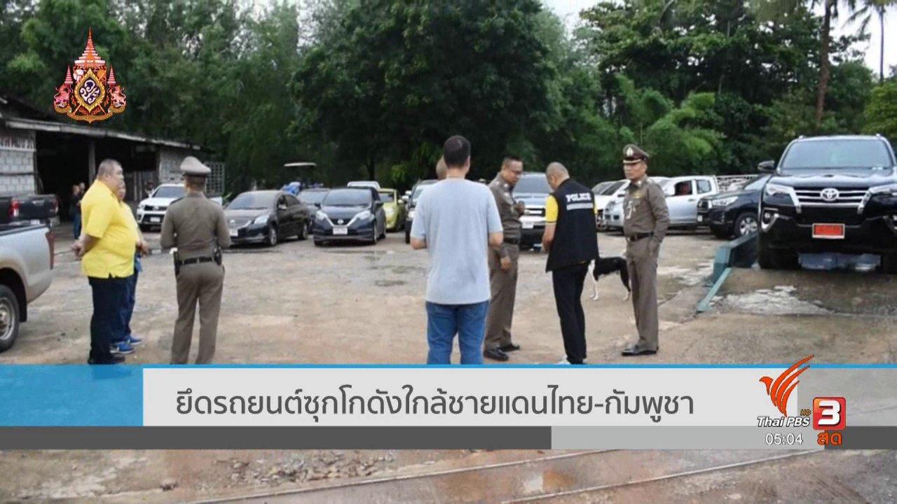 วันใหม่  ไทยพีบีเอส - ยึดรถยนต์ซุกโกดังใกล้ชายแดนไทย - กัมพูชา