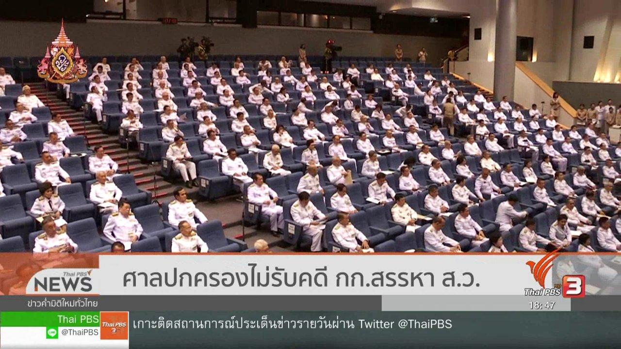ข่าวค่ำ มิติใหม่ทั่วไทย - ศาลปกครองไม่รับคดีกรรมการสรรหา ส.ว.