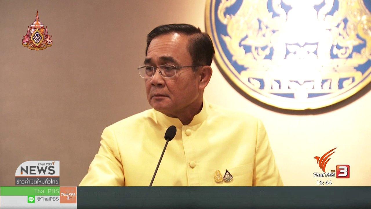 """ข่าวค่ำ มิติใหม่ทั่วไทย - """"ประยุทธ์"""" ยอมรับมีว่าที่รัฐมนตรีหลุดโผ"""