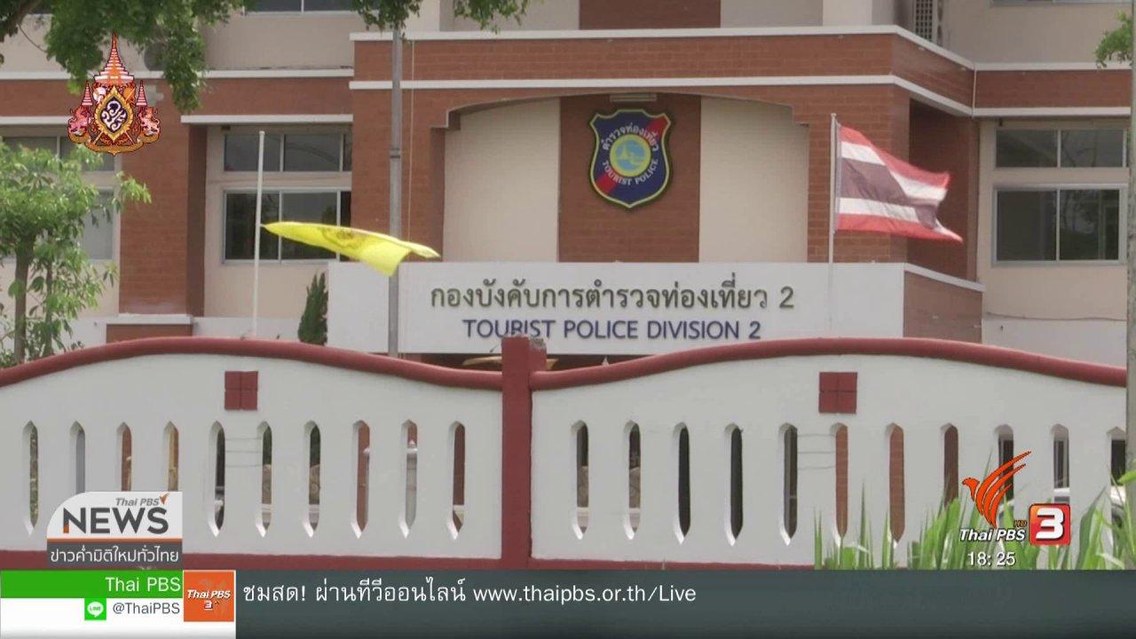 ข่าวค่ำ มิติใหม่ทั่วไทย - สอบปากคำสารวัตรแย้ รับพัสดุยาเสพติดปริศนา 26 มิ.ย. 62