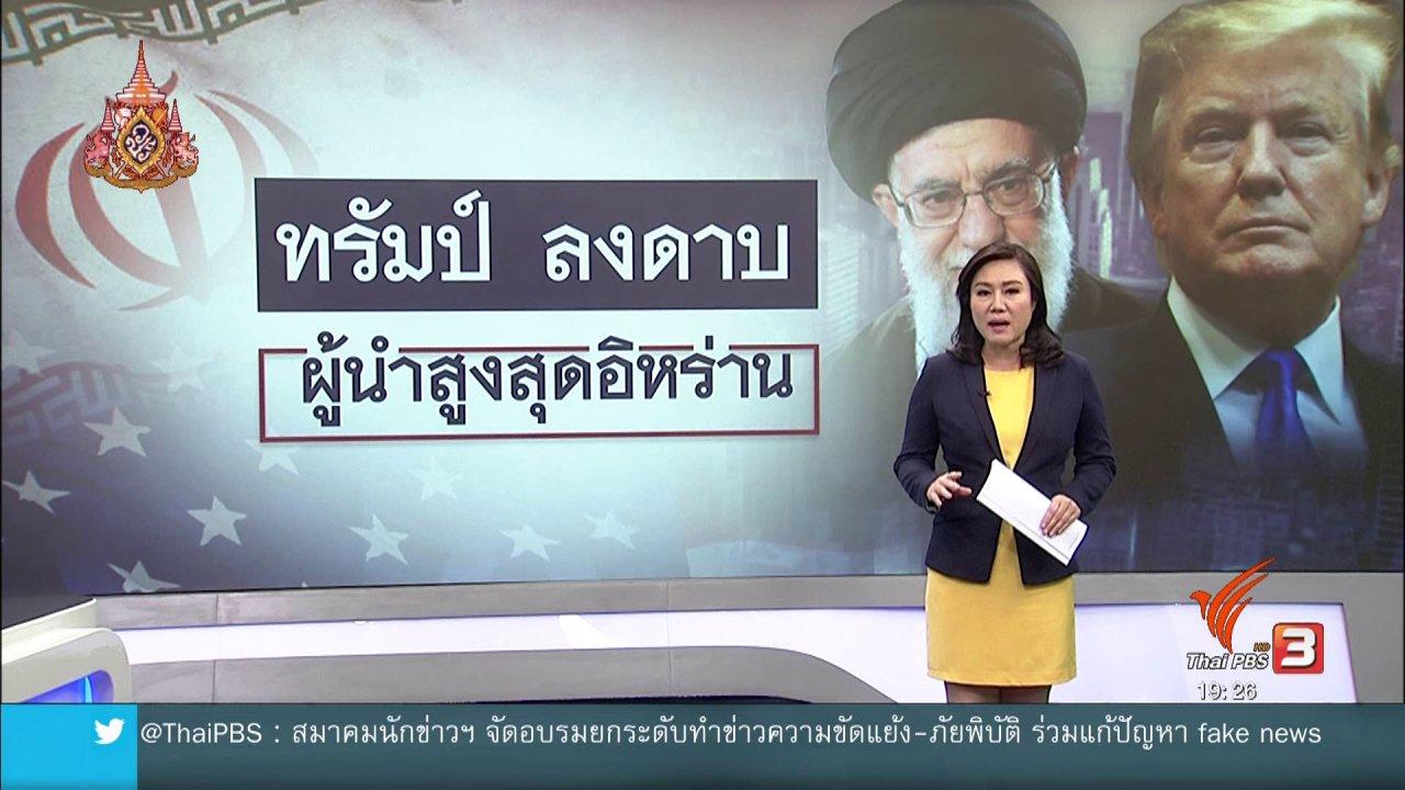 ข่าวค่ำ มิติใหม่ทั่วไทย - วิเคราะห์สถานการณ์ต่างประเทศ : สหรัฐฯ คว่ำบาตรพุ่งเป้าผู้นำสูงสุดอิหร่าน