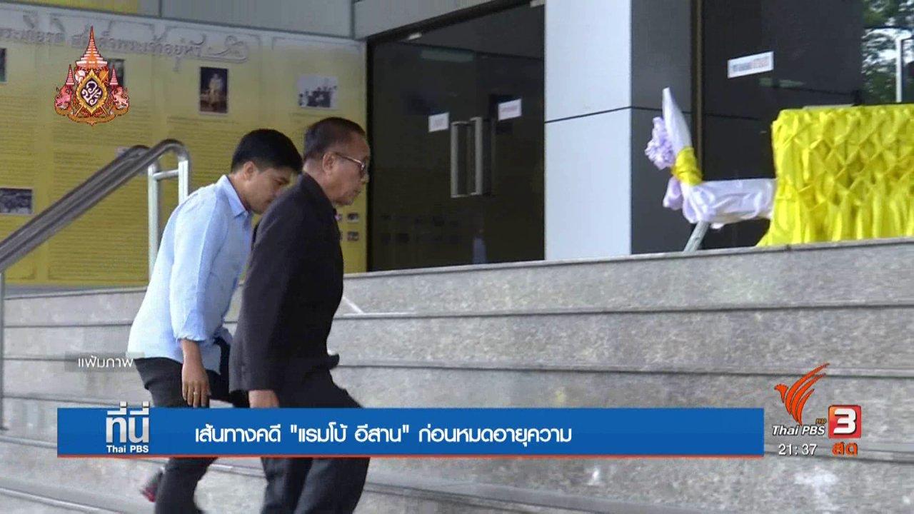 """ที่นี่ Thai PBS - คดี """"แรมโบ้ อีสาน"""" ก่อนหมดอายุความ"""