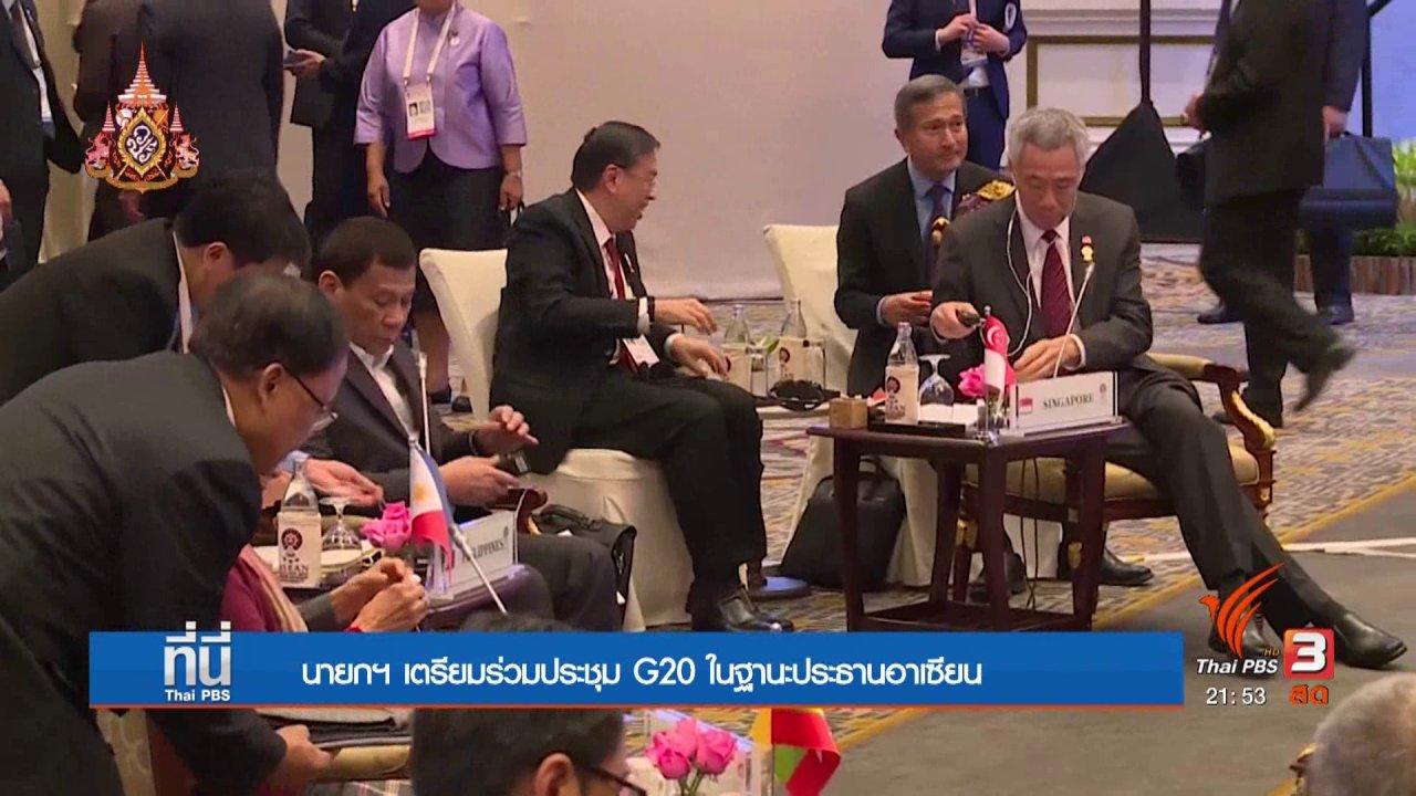 ที่นี่ Thai PBS - นากยฯ เตรียมร่วมประชุม G20