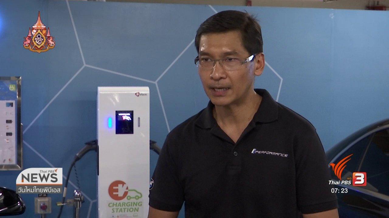 วันใหม่  ไทยพีบีเอส - ลงทุนทำกิน : ปัญหาที่รถยนต์ไฟฟ้าในไทยเกิดช้า