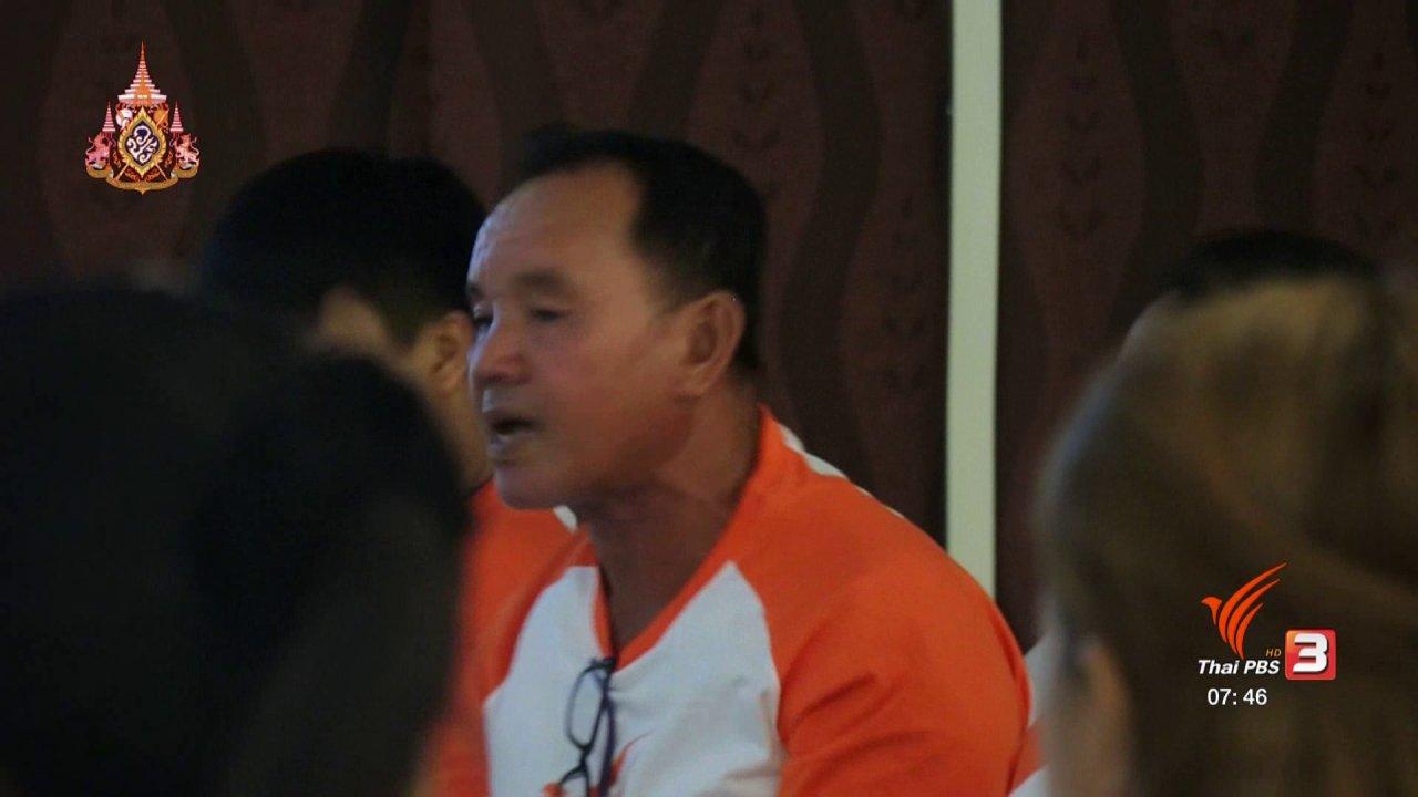 วันใหม่  ไทยพีบีเอส - C-site Report : เวทีพูดคุยผลกระทบของพืชเศรษฐกิจในอีสาน