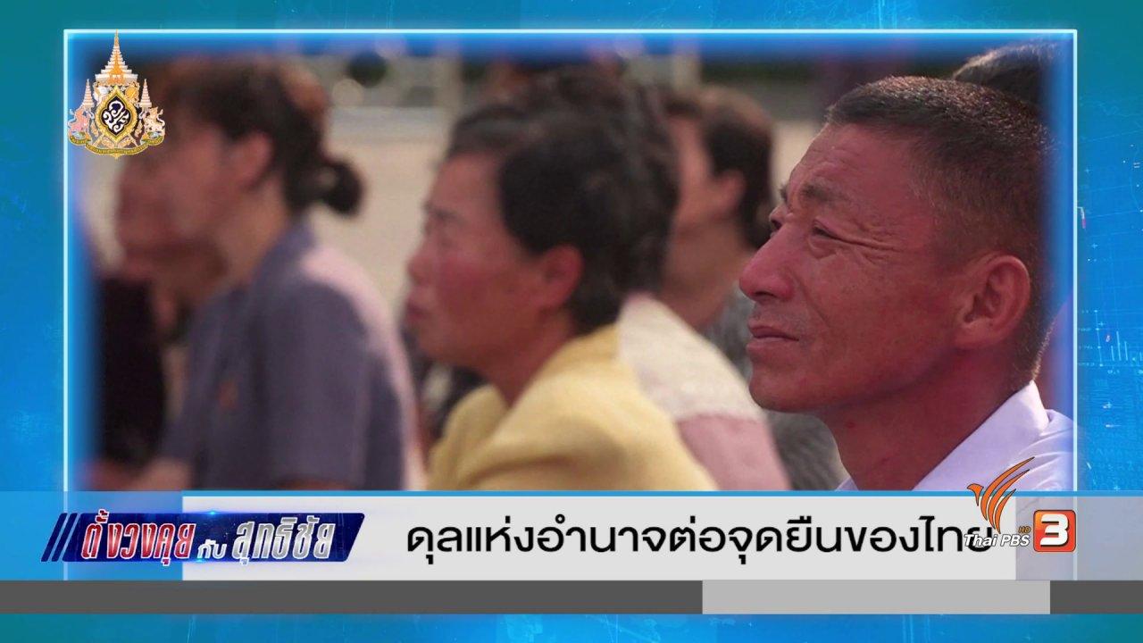 วันใหม่  ไทยพีบีเอส - ตั้งวงคุยกับสุทธิชัย : ดุลอำนาจต่อจุดยืนของไทย