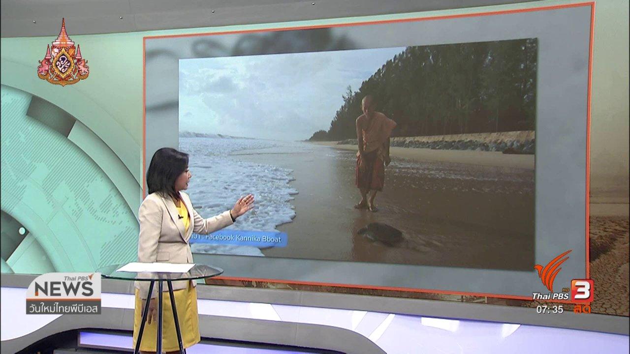 วันใหม่  ไทยพีบีเอส - รู้เท่าทันภัย : ขยะพลาสติกกระทบทะเลไทย
