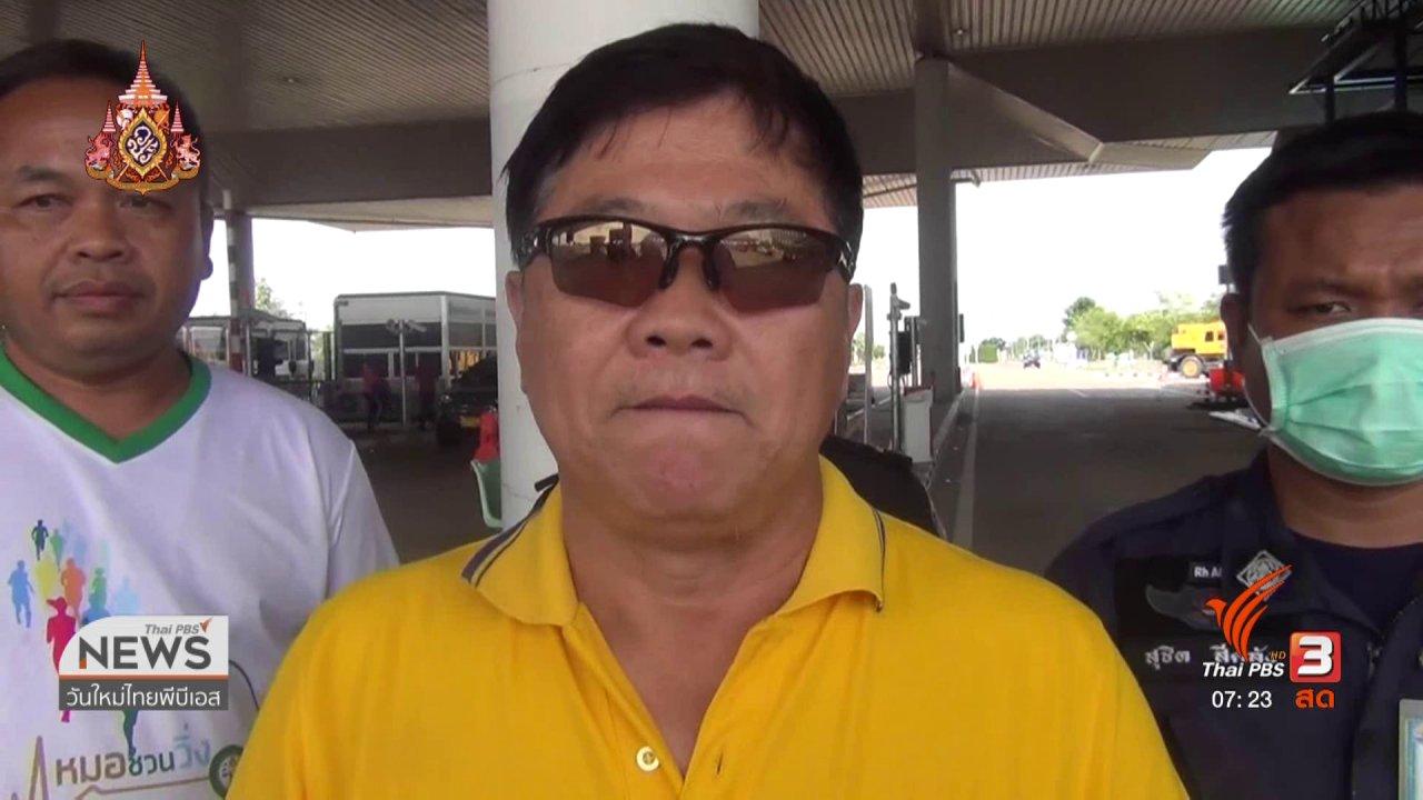 วันใหม่  ไทยพีบีเอส - ลงทุนทำกิน : คุมเข้มแนวชายแดนไทย - ลาว ห่วงเชื้ออหิวาต์แอฟริกาเข้าไทย