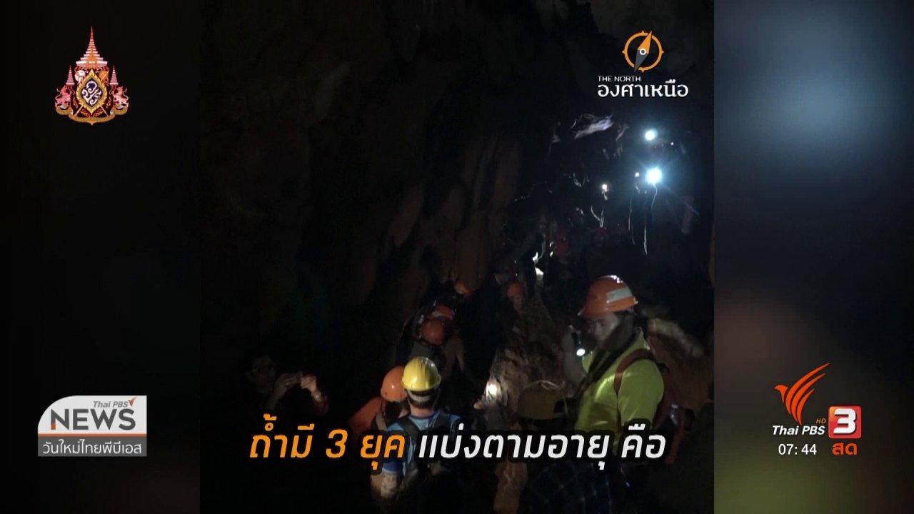 วันใหม่  ไทยพีบีเอส - C-site Report : 1 ปีถ้ำหลวง สู่บทเรียนท้องถิ่น