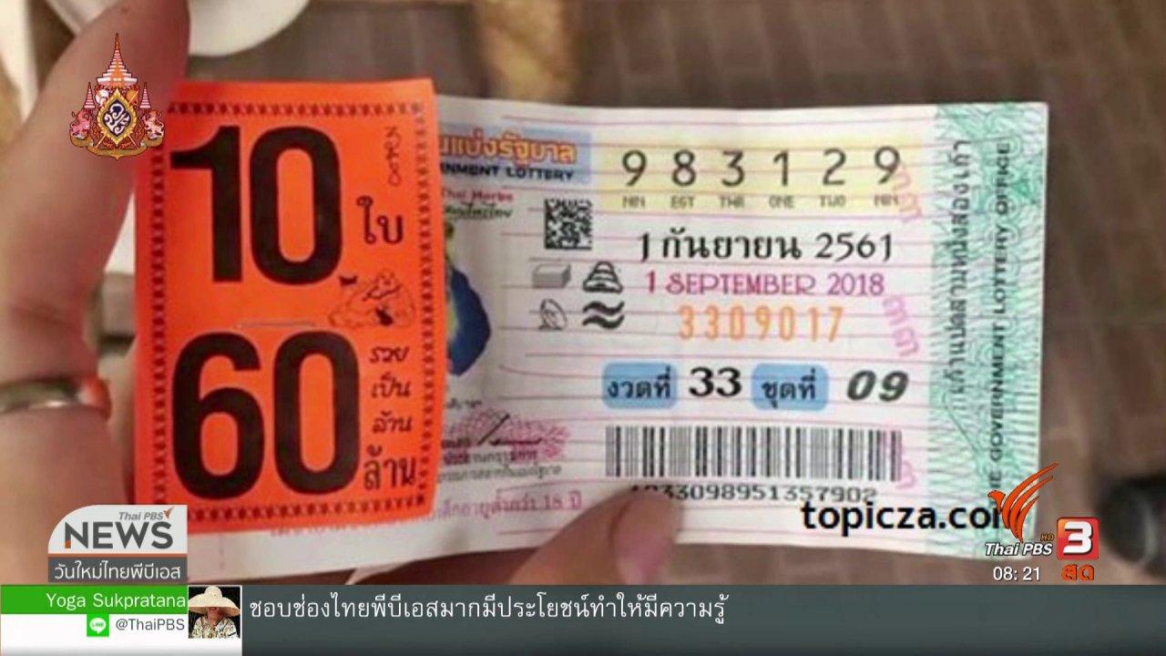 วันใหม่  ไทยพีบีเอส - จับตาข่าวเด่น : เตือนภัยระวังถูกหลอกขายสลากฯ เก่า
