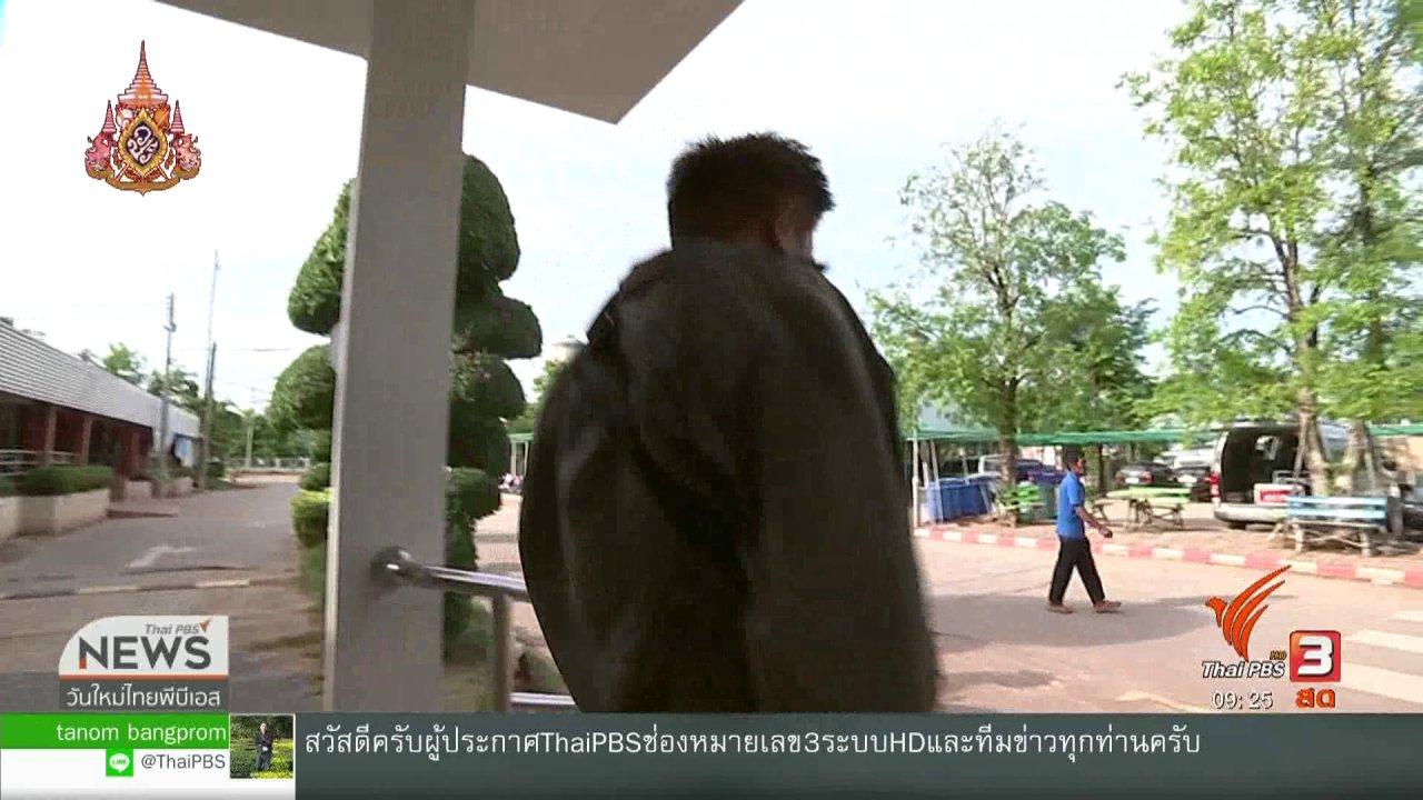 วันใหม่  ไทยพีบีเอส - ประเด็นทางสังคม : จิตอาสาผู้สร้างสุขภาวะและรอยยิ้มสู่ชุมชน