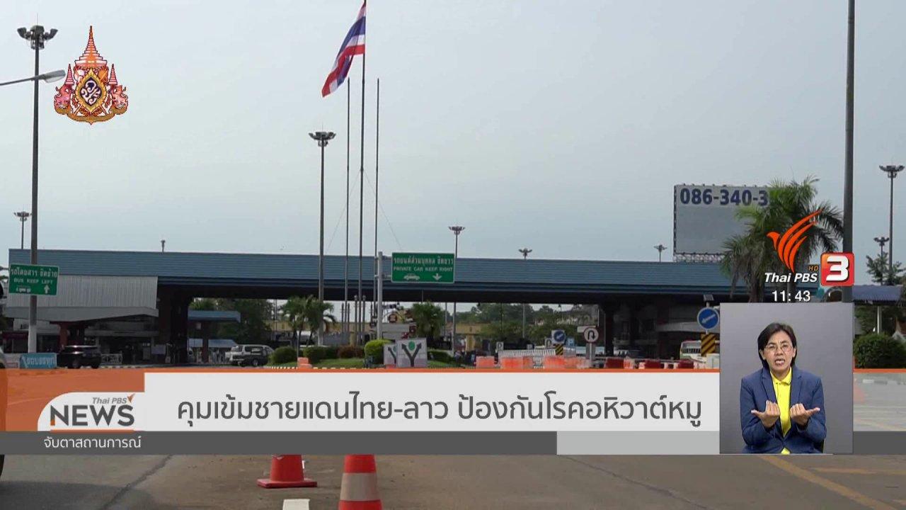 จับตาสถานการณ์ - คุมเข้มชายแดนไทย - ลาว ป้องกันโรคอหิวาต์หมู