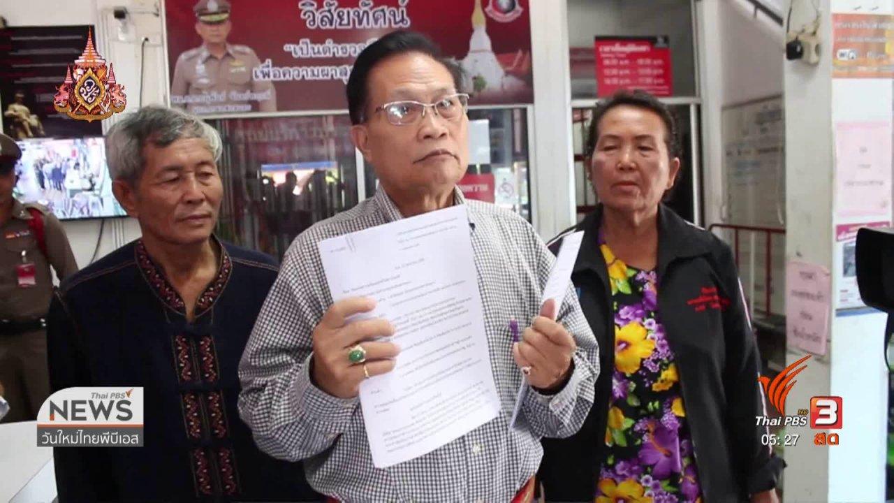 วันใหม่  ไทยพีบีเอส - ส.ส.เพื่อไทยแจ้งความดำเนินคดีหัวหน้าพรรคพลังประชารัฐ